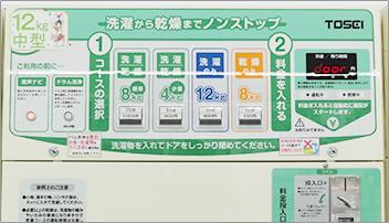 中型洗濯乾燥機 [洗濯12kg / 乾燥8kg]