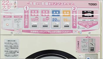 大型洗濯乾燥機 [洗濯22kg / 乾燥15kg]