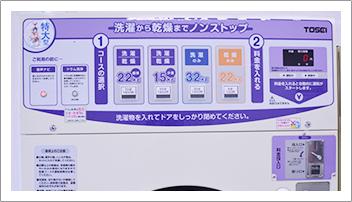 特大型洗濯乾燥機 [洗濯32kg / 乾燥22kg]