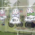 吉祥寺店の店舗写真