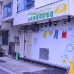 調布布田店の店舗写真
