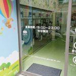千歳烏山店の店舗写真